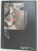 【書寶二手書T7/翻譯小說_IVN】微物之神_阿蘭達蒂.洛伊