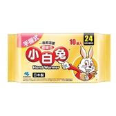 日本桐灰 小白兔手握式暖暖包24小時 10入【愛買】