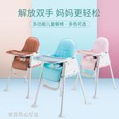 餐椅寶寶餐椅餐桌嬰兒吃飯椅兒童餐椅便攜式可折疊多功能bb學坐椅YXS〖夢露時尚女裝〗