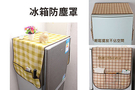 綠格子冰箱防塵罩 冰箱收納罩 冰箱收納掛袋 冰箱萬能蓋巾 廚房收納【SV2491】BO雜貨