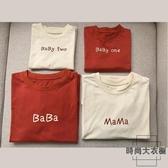 親子裝短袖一家四口全家T恤掙錢系列家庭裝【時尚大衣櫥】