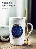 馬克杯杯子創意個性潮流馬克杯咖啡杯陶瓷杯帶蓋勺北歐ins大容量喝水杯 HOME 新品