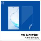 三星 Note10+ 螢幕保護貼 似包膜 爽滑 保護貼 手機膜 透明 保貼 手機貼 保護膜 手機軟貼手機保貼