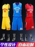 籃球服套裝男球服背心球衣定制印字大學生訂制運動訓練服比賽隊服 (pinkQ 時尚女裝)
