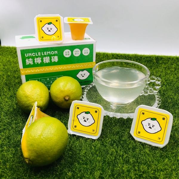 UNCLE LEMOM檸檬大叔純檸檬磚 屏東九如優利卡檸檬原汁 (25gx72入) 【歐必買】
