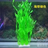 魚缸造景套餐仿真水草水族箱裝飾品塑料魚草植物布景假 快速出貨