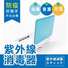 【自動開關蓋子】紫外光 多功能殺菌 手機殺菌 紫外線殺菌 手機架 USB線【AAA6398】預購