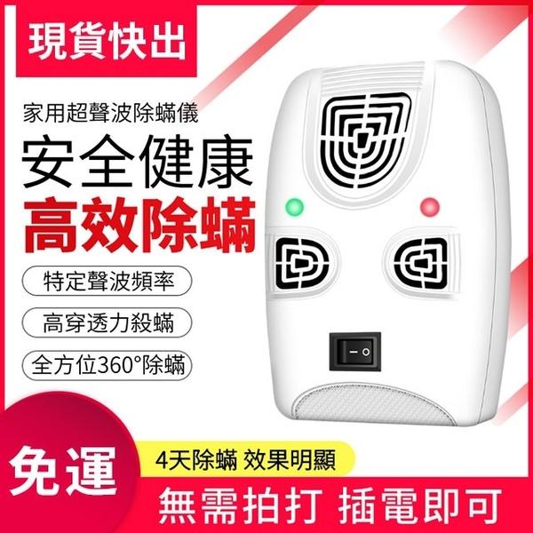 【台灣現貨】除蟎儀 超聲波除蟎神器 無線吸塵器去蟎 家用床上超聲波除蟎器