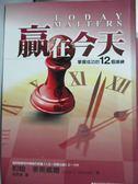 【書寶二手書T5/財經企管_GTP】贏在今天_林明貞, 約翰‧麥斯