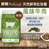 【毛麻吉寵物舖】PetKind 野胃 天然鮮草肚狗糧 風味牛 25磅(6磅四件組替代出貨) 狗主食/狗飼料