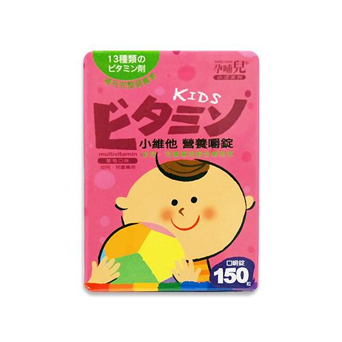 孕哺兒 小兒系列-小維他 營養嚼錠150粒(葡萄口味)[衛立兒生活館]