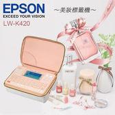 【新品上市】EPSON LW-K420 美妝標籤機