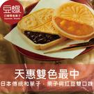 【豆嫂】日本零食 天惠二色最中(栗子/紅豆雙口味)