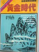 【書寶二手書T2/歷史_LDQ】通鑑47-黃金時代_柏楊, 司馬光