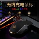 無線滑鼠 充電無線滑鼠無聲靜音筆記本臺式電腦通用電競遊戲滑鼠無限男女生 【618特惠】