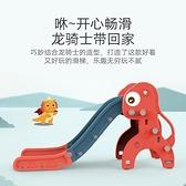 兒童滑滑梯室內游樂場小型滑梯家用多功能幼兒園寶寶滑梯小孩玩具-享家