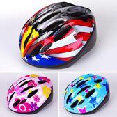 618好康又一發男女兒童輪滑頭盔溜冰鞋滑冰帽子自行車滑板平衡車安全帽可調大小