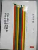 【書寶二手書T5/翻譯小說_CMC】沒有色彩的多崎作和他的巡禮之年_村上春樹