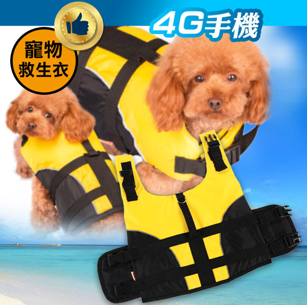 L號 狗狗救生衣 寵物救生衣 浮力衣 寵物安全游泳衣 狗游泳衣 浮力背心【4G手機】