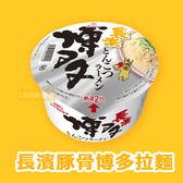 【即期19/2/15可接受再下單】日本 Marutri 長濱豚骨博多拉麵 77g 美食 碗裝 博多拉麵