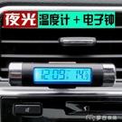 車載時鐘汽車用車內高精度電子數字出風口溫度計時間顯示器夜光車載時鐘錶 【快速出貨】