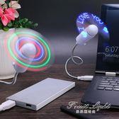 可充電迷你小電風扇創意LEDDIY顯字閃字表白USB定制同學生日禮物【果果新品】