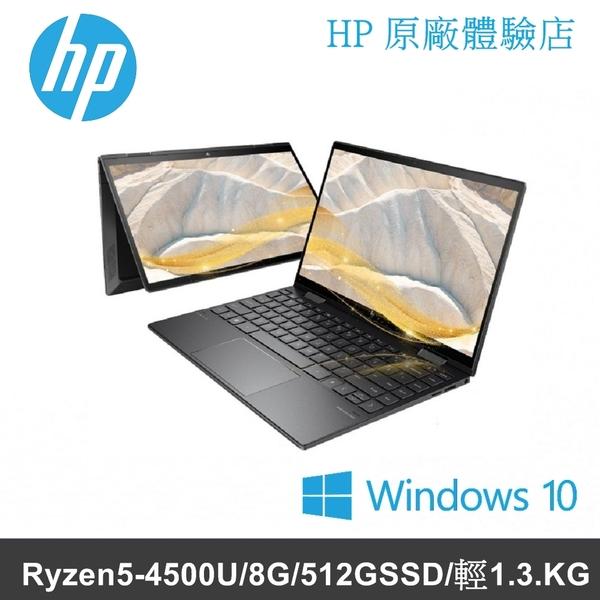 HP 惠普 ENVY x360 13-ay0103AU 曜石黑13吋翻轉觸控輕薄筆電 Ryzen5-4500U/8G/512GSSD
