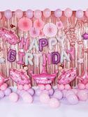 年終好禮 女孩生日快樂氣球套餐成人兒童公主題裝飾布置寶寶周歲派對背景墻