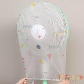 風扇罩防塵罩落地式家用保護網套圓形全包【倪醬小鋪】