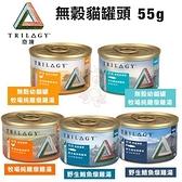 *WANG*【單罐】TRILOGY奇境 無穀幼貓/全貓罐頭系列55g·雞大骨高湯熬製 貓罐頭