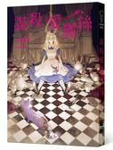(二手書)謀殺愛麗絲