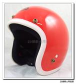 【ASIA 706 精裝 復古帽 安全帽】亮紅/白、內襯全可拆