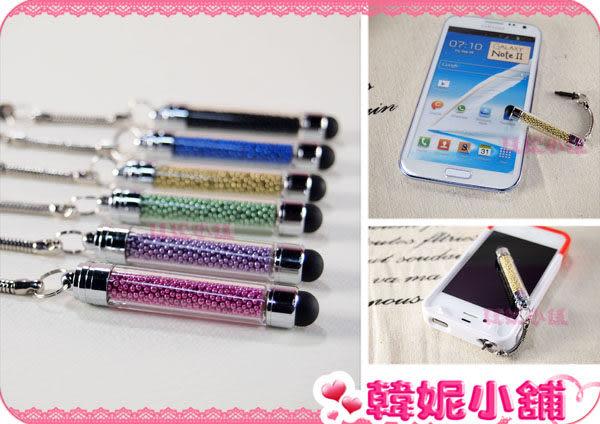 ☆韓妮小舖☆【QA0137】韓 浪漫珠珠 觸控筆吊飾 note new Ipad iphone5 防塵塞 手寫筆