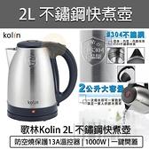 【南紡購物中心】KOLIN 歌林 2L 不鏽鋼快煮壺 KPK-LN206