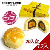 【金順發】烏豆沙蛋黃酥禮盒-中秋節團購組合 每盒單價486 每顆40.5(12入)X二十盒