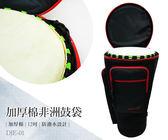 【小麥老師樂器館】  【K18】 12吋 加厚棉 非洲鼓袋 金盃鼓袋 另有 非洲鼓 金盃鼓 DJE01