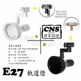 數位燈城 LED-Light-Link CNS認證 E27 LED 新款大喇吧軌道燈 商空、居家、夜市必備燈款