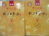 【書寶二手書T1/語言學習_QDU】新版中日交流標准日本語:初級.上下冊(第二版)