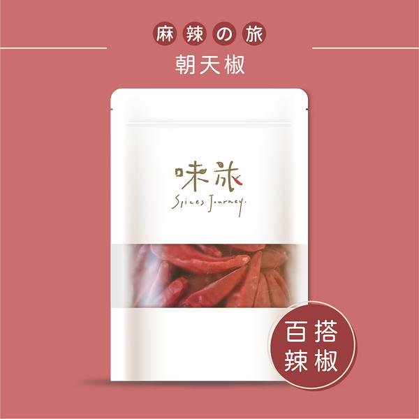 【味旅嚴選】|朝天椒|辣椒乾|Dried Chaotian Pepper|辣椒系列|100g