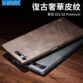 索尼 Xperia XZ1 XZPremium 手機殼 全包 軟殼 保護殼 純色 復古皮套 減震防摔 手機套 簡約 手機保護套
