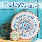 美麗MANDARA曼荼羅圖案刺繡作品集