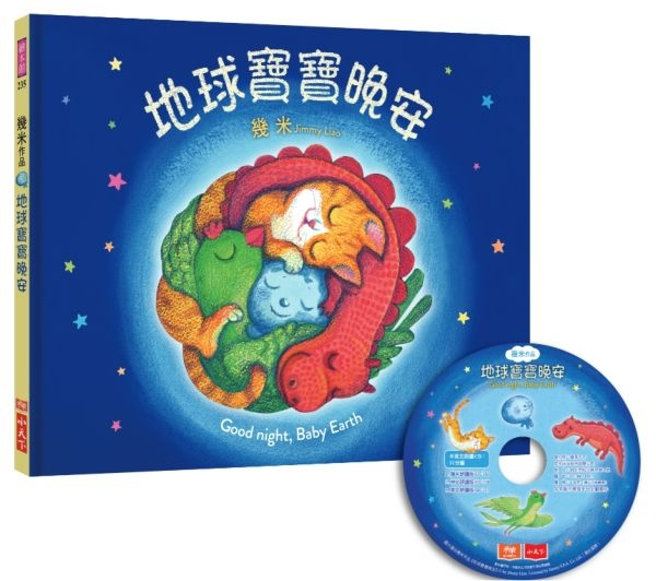 地球寶寶晚安(中英雙語,附朗讀CD)【城邦讀書花園】