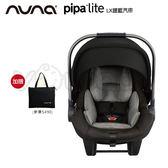 Nuna PIPA lite lx 提籃汽座(含底座)/提籃汽車安全座椅/新生兒提籃 (黑色) -送手提袋