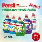德國 Persil 濃縮洗衣凝露 2L【櫻桃飾品】【30776】
