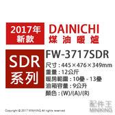 【配件王】日本代購 海運 日本製 DAINICHI FW-3717SDR 煤油電暖爐 煤油暖爐 9L 暖器 感知 除臭