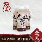 不倒の菇 銀耳白露飲 350mlX24入/盒 (OS小舖)