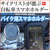 suzuki gsr125 address125 music125 burgman 400 gogoro2 Racing s150雷霆悍將手機座改裝支架