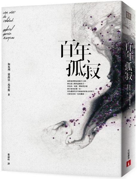 百年孤寂:首度正式授權繁體中文版!出版50週年紀念全新譯本【平裝典藏版】