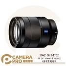 ◎相機專家◎限時優惠 SONY SEL2470Z 變焦廣角望遠 FE 24-70mm F4 ZA OSS E接環 公司貨