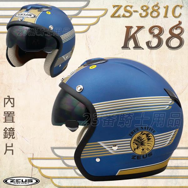 【ZEUS ZS 381C K38 消光寶藍 復古帽 瑞獅 安全帽 】加贈耐磨長鏡片、免運費